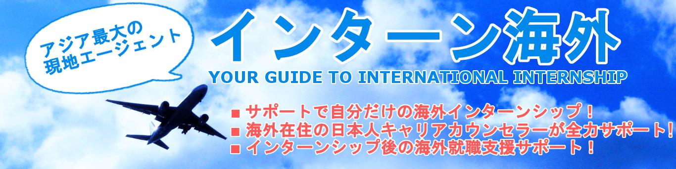 海外インターン «アジア最大» の現地エージェント「INTERN KAIGAI」