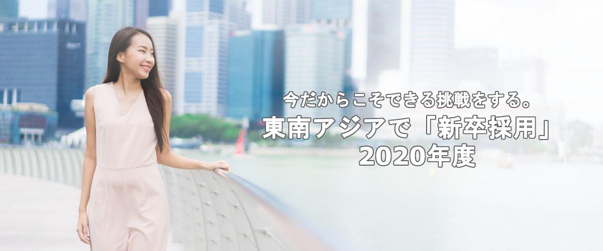 新卒で海外に挑戦する(2020年卒向け)